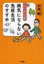 【送料無料選択可!】カラー版図解病気にならない免疫生活のすすめ (単行本・ムック) / 安保徹/著