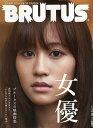 BRUTUS(ブルータス) 2012年11/15号 【表紙&インタビュー】 前田敦子 (雑誌) / マガジンハウス