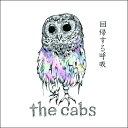 回帰する呼吸 / the cabs