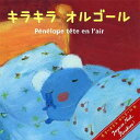 ペネロペとクリスマス キラキラ オルゴール[CD] / キッズ