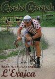 【選択可!】Cyclo Graph The magazine for bike enthusiasts 2012Winter (ホビージャパンムック) (単行本・ムック) / 櫻井朋成/著