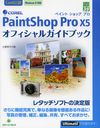 COREL PaintShop Pro X5オフィシャルガイドブック (グリーン・プレスDIGITALライブラリー) (単行本・ムック) / 土屋徳子/著