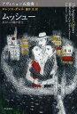 アヴィニョン五重奏 1 / 原タイトル:THE AVIGNON QUINTET (単行本・ムック) / ロレンス・ダレル/著 藤井光/訳