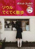 ソウルてくてく散歩 (ポケットスッカラ 1) (単行本・ムック) / アスク出版