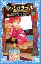 レ・ミゼラブル ああ無情 新装版 / 原タイトル:Les Miserables[本/雑誌] (講談社青い鳥文庫) (児童書) / ビクトル・ユーゴー/作 塚原亮..
