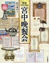 図説宮中晩餐会 (ふくろうの本) (単行本・ムック) / 松平乘昌/編