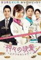 神々の晩餐 -シアワセのレシピ- <ノーカット完全版> DVD-BOX 1 / TVドラマ