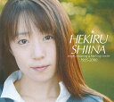 HEKIRU SHIINA single coupling & backing tracks 1995-2000 [CD] / 椎名へきる