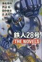 鉄人28号THE NOVELS (単行本・ムック) / 横山光輝/原作 瀬名秀明/著 芦辺拓/著 田中啓文/著 辻真先/著