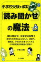 小学校受験を成功させる「読み聞かせ」の魔法 (YELL) (単行本・ムック) / 小桜大貴/著
