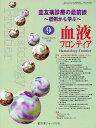 血液フロンティア2012 9 (単行本・ムック) / 医薬ジャーナル社
