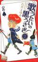 歌うたいの黒うさぎ 2 (マーガレットコミックス) (コミックス) / 石井まゆみ/著