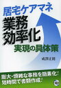 居宅ケアマネ業務効率化実現の具体策 (単行本・ムック) / 成澤正則/著