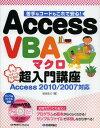 Access VBAマクロ超入門講座 苦手なコードもこれで安心! 今スグスタートできる![本/雑誌] (単行本・ムック) / 結城圭介