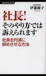 [書籍のゆうメール同梱は2冊まで]/社長!そのやり方では訴えられます 社員を円満に辞めさせる方法[本/雑誌] (経済界新書) (新書) / <strong>伊藤綾子</strong>