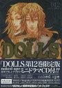 DOLLS 12 【限定版】 ドラマCD付き (コミックス) / naked ape/著