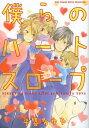 僕らのハートスロープ (バーズコミックス ルチルコレクション) (コミックス) / 平喜多ゆや/著