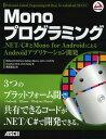 Monoプログラミング .NET/C#とMono for AndroidによるAndroidアプリケーション開発 / 原タイトル:Professional Android Programming wi..