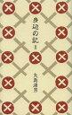 身辺の記 2[本/雑誌] (単行本・ムック) / 矢島渚男/著