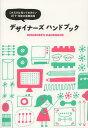 デザイナーズハンドブック これだけは知っておきたいDTP 印刷の基礎知識 (単行本 ムック) / パイインターナショナル