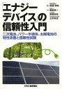 「エナジーデバイス」の信頼性入門 二次電池、パワー半導体、太陽電池の特性改善と信頼性試験 (単行本・ムック) / 高橋邦明/編著代表 鳶島真一/編著 高橋良和/編著 土井卓也/編著