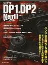 シグマDP1 DP2 Merrillマニュアル モンスターカメラの紡ぎ出す表現力を実感せよ (日本カメラMOOK) (単行本 ムック) / 日本カメラ社