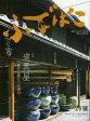 ふでばこ 道具とものづくりから暮らしを考える 26号(2012AUTUMN)[本/雑誌] (単行本・ムック) / 白鳳堂
