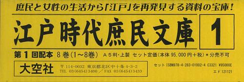 江戸時代庶民文庫 第1回配本 1~8巻 8巻セット (単行本・ムック) / 小泉吉永/解題