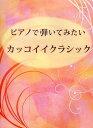 Rakuten - ピアノで弾いてみたいカッコイイクラシック (初級~中級) (楽譜・教本) / ミュージックランド