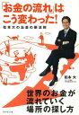 「お金の流れ」はこう変わった! 松本大のお金の新法則 (単行本・ムック) / 松本大/著