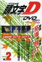 ショッピングメモリアルDVD [書籍のゆうメール同梱は2冊まで]/DVD 頭文字D Fir Dash編 2[本/雑誌] (メモリアルDVDマガジン) (単行本・ムック) / 講談社