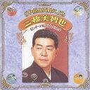 SP原盤再録による 三橋美智也 ヒットアルバム Vol.4[CD] / 三橋美智也