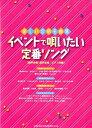 楽譜 イベントで唄いたい定番ソング (楽しい合唱名曲集) (楽譜・教本) / シンコーミュージック