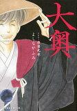 大奥 9 (ジェッツコミックス)[本/雑誌] (コミックス) / よしながふみ/著