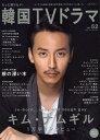 もっと知りたい!韓国TVドラマ vol.52 (MOOK21) (単行本・ムック) / 共同通信社