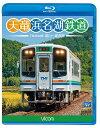 ビコム ブルーレイ展望 天竜浜名湖鉄道 天浜線 [Blu-ray] / 鉄道