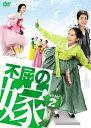 不屈の嫁 DVD-BOX 2 / TVドラマ