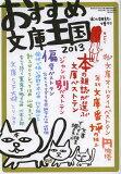 おすすめ文庫王国 2013[本/雑誌] (単行本・ムック) / 本の雑誌編集部/編