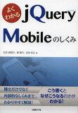 よくわかるjQuery Mobileのしくみ (単行本・ムック) / 松世麻理子/著 湊隆行/著 吉田裕之/著