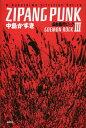 ZIPANG PUNK 五右衛門ロック 3 (K.Nakashima Selection Vol.19) (単行本・ムック) / 中島かずき/著