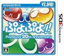 ぷよぷよ!! スペシャルプライス [3DS] / ゲーム
