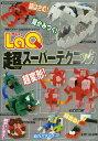 LaQ超スーパーテクニック LaQ公式ガイドブック (単行本・ムック) / 世界文化社