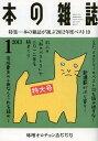 本の雑誌 2013-1 (単行本・ムック) / 本の雑誌社