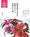 恋愛力トレーニングBOOK 恋愛を制する女子は仕事もキレイも右肩上がり (TOKYO NEWS MOOK 通巻326号) (単行本・ムック) / 浮世満理子/監修 ミナミト忠之/写真