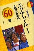 エクアドルを知るための60章 (エリア・スタディーズ) (単行本・ムック) / 新木秀和/編著
