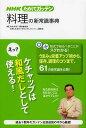 NHKためしてガッテン料理の新常識事典 (単行本・ムック) / NHK科学・環境番組部/編 主婦と生活社「NHKためしてガッテン」編集班/編