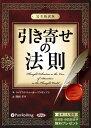 [オーディオブックCD] 引き寄せの法則 ?完全新訳版? (CD) / ウィリアム・ウォーカー・アト
