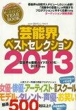 芸能界ベストセレクション 2013年度版 (oricon CREATEシリーズ No.13) (単行本・ムック) / オリコン・エンタテインメント