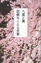 八重と襄 試練をこえる言葉[本/雑誌] (単行本・ムック) / 坂本優二/著