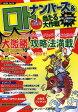 ナンバーズ&ロトズバリ!!当たる大作戦 Vol.70 (単行本・ムック) / デジタル・ナンバーズ研究会/著
